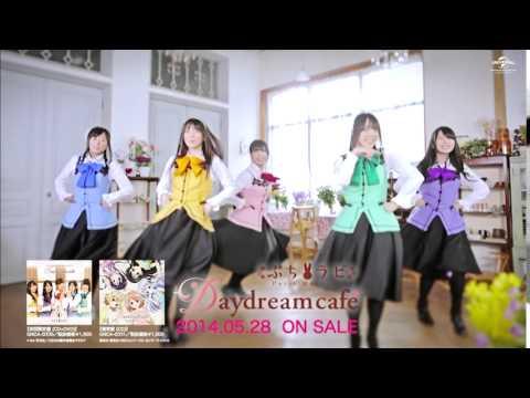 【Petit Rabbit's】「Daydream café」MV -short ver.-(TVアニメ「ご注文はうさぎですか?」OPテーマ)