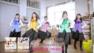 【Petit Rabbit's】「Daydream café」MV -short ver.-(TVアニメ「ご注文はうさぎですか?」OPテーマ)