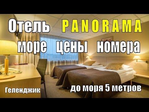 Геленджик отели 2018 цены Отель PANORAMA ул.Революционная 14