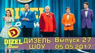 Дизель шоу - полный выпуск 27 от 5.05.2017 | Дизель Студио Украина