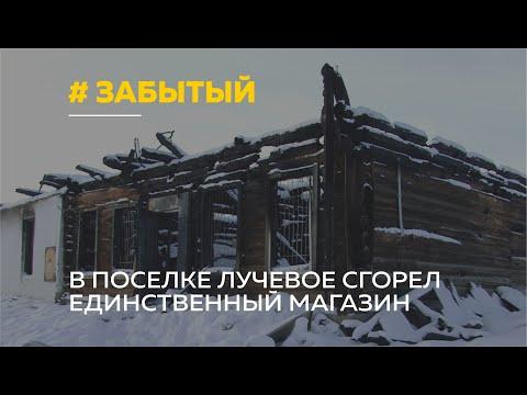 Забытое село: в Лучевом нет почты, школы, ДК и сгорел единственный магазин с продуктами