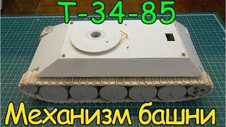 Как сделать Т-34-85 - Поворотный механизм башни (4 серия)(Это 4 видео из серии видео, в котором я покажу, как сделать поворотный механизм башни радиоуправляемой модел..., 2017-03-12T18:40:49.000Z)