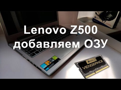 Lenovo Z500 Добавление оперативной памяти (ОЗУ)