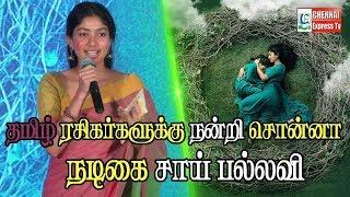 Premam Fame Sai Pallavi Speech At Karu Audio Launch | Chennai Express Tv