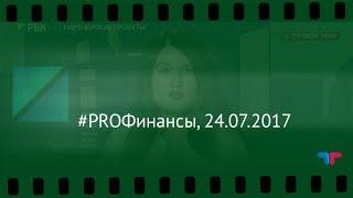 #PROФинансы, 24.07.2017 (Телетрейд Игнатенко)