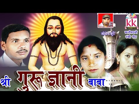 CG PANTHI SONG SHRI GURU GAYANI BABA GOFELAL GENDLE HIT CHHATTISGARHI HD VIDEO AVM STUDIO RAIPUR