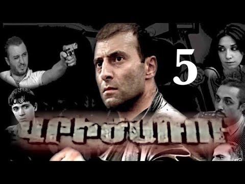 Vrijaru/Վրիժառու, 5- Seria, HD