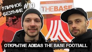 Уличное Безумие #10 — Открытие adidas The Base. Что нового и как прошла тусовка The Base BOOM?