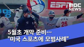 """5월초 개막 준비…""""미국 스포츠에 모범사례"""" (2020…"""