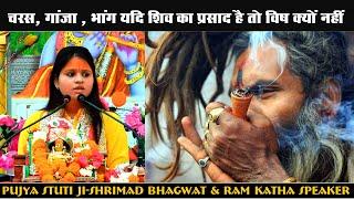 स्वार्थ सिद्धि के लिए भगवान का उपयोग क्यों ? | Pujya Stuti Ji official | Shrimad Bhagwat Katha