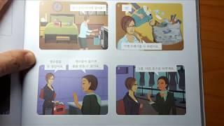 Корейский язык. (мои уроки 68)초급