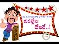 Nannu Vadili Neevu Polevule Telugu Movie Teaser Report Geethanjali Sri Raghava Maruthi Talkies