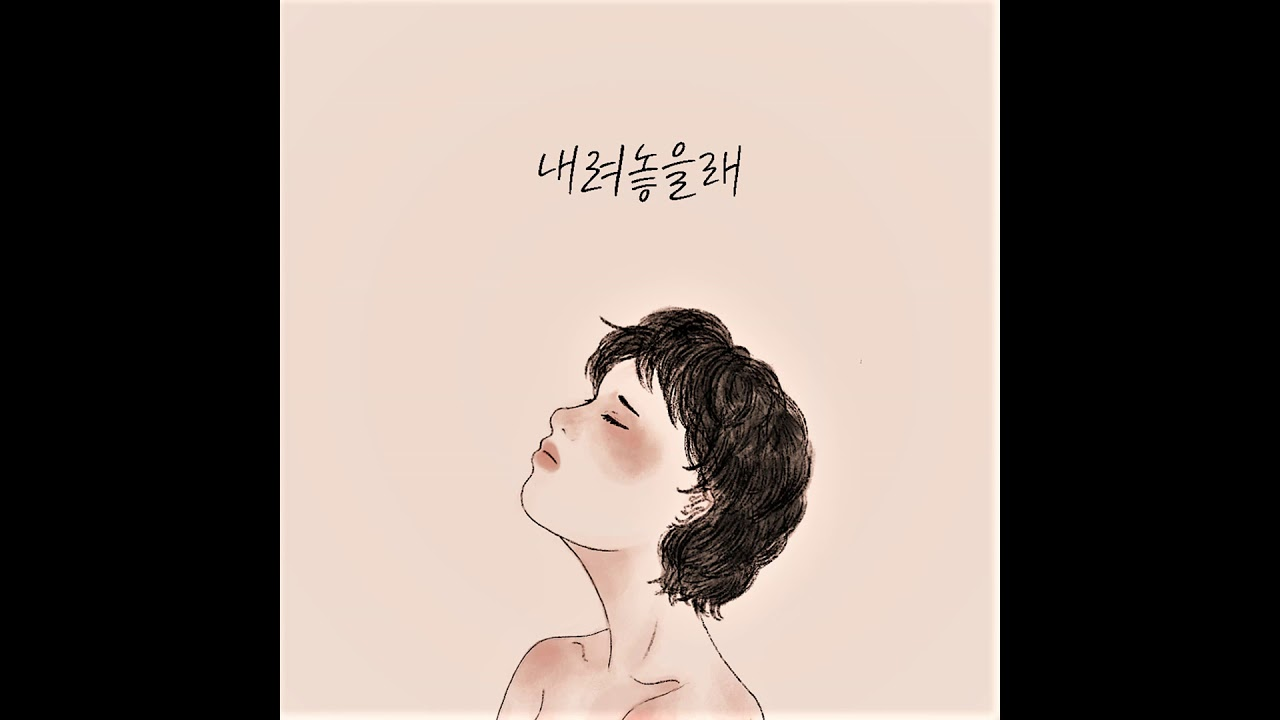 [Official Audio]이연주 (LEE YEON JU) - 내려놓을래 (I'll put i down)