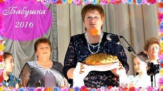 на огороде / БАБУШКА-2016 / у родни / спагетти и сосиски / Хуторянка / 6 марта 2016