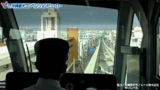 ゆいレール上り 首里駅~古島駅 thumbnail