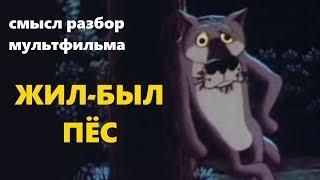 Жил был пёс РАЗБОР СМЫСЛА  мультфильм ты заходи если что