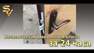 видео Установка входных дверей эконом класса