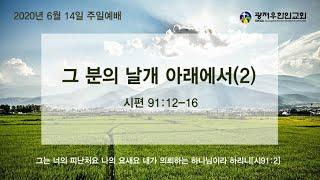 GKCC | 광저우한인교회 2020년 6월 14일 주일…