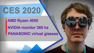 ITA CES 2020 | AMD Ryzen 4000 | NVIDIA monitor 360 hz | PANASONIC occhiali per la realtà virtuale