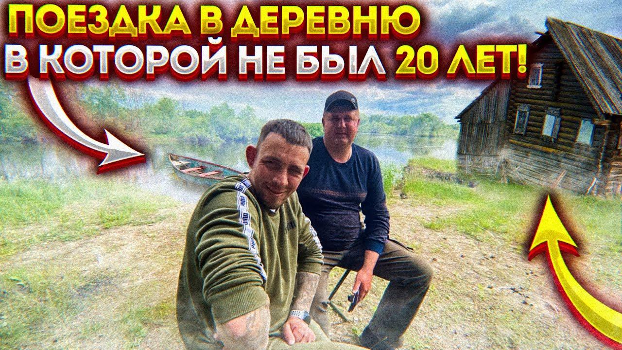 ПОЕЗДКА В ДЕРЕВНЮ, В КОТОРОЙ НЕ БЫЛ 20 ЛЕТ!