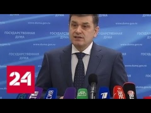 Госдума приняла закон об оказании паллиативной помощи в России - Россия 24