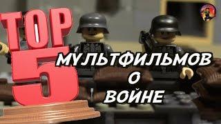 ТОП 5 МУЛЬТИКОВ О ВОЙНЕ ОТ LEGOCRAZYMOTION