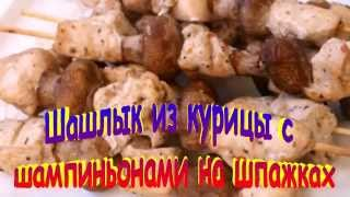 Шашлык Из Курицы с Шампиньонами на Шпажках  Рецепт