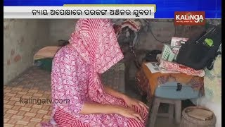 Dhenkanal Youth Shoots Video Of Girl Video Goes Viral  Kalinga Tv