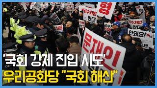 우리공화당 '국회 강제 진입 시도'...'경찰 봉쇄' 아수라장