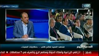 محمد السيد صالح يكتب .. حكايات السبت!