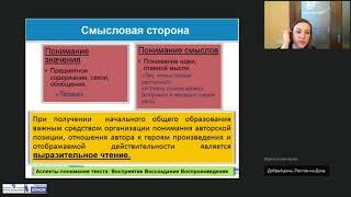 Анализ и интерпретация художественного текста на уроках литературного чтения (УМК «Школа России»)