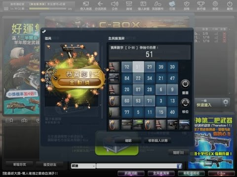 Counter-Strike Online-A世代解碼器 VS 狂野戰翼 (金勳獎) 第2把入手