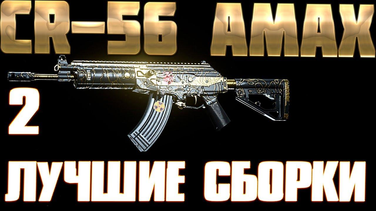 💀 CR-56 AMAX \ ГАЛИЛ 💀 2  ЛУЧШИХ СБОРКИ!  WARZONE  Call of Duty Modern Warfare 2019