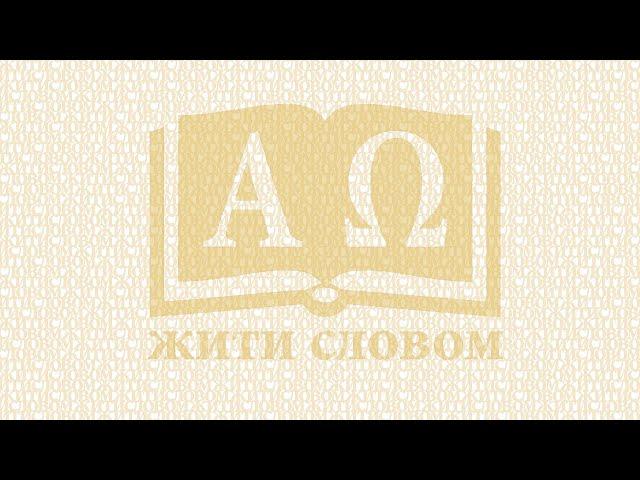 Лекція 4. Основні акценти третьої глави Євангелія від Луки (о. Юрій Щурко)