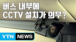 [자막뉴스] 버스 내부 CCTV 설치 내년부터 '…
