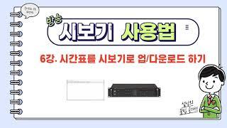시보기 사용법 6강- 시간표 업다운로드 및 작성/Pro…