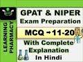 GPAT| NIPER | DI | Exam Preparation | MCQ 11-20 | In Hindi | फार्मेसी परीक्षा की तैयारी हिंदी में