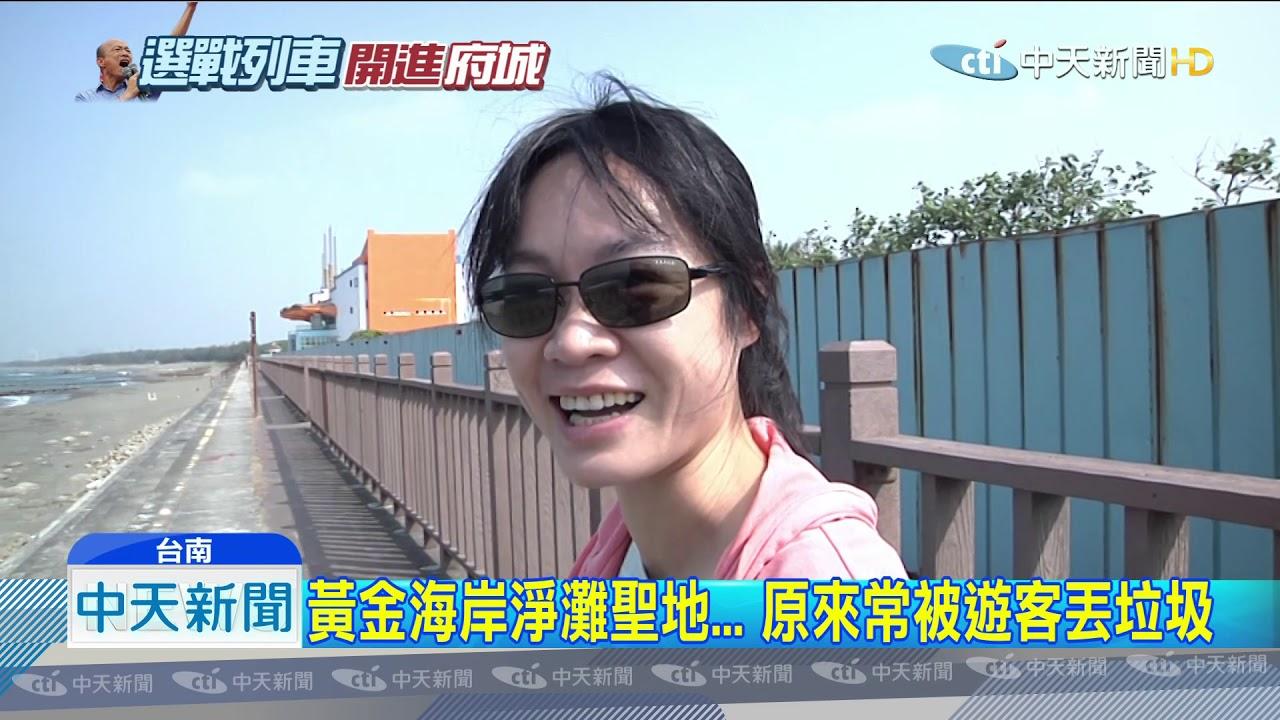 20191019中天新聞 韓國瑜「傾聽」臺南 20號黃金海岸淨灘 - YouTube