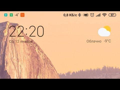 РЕШЕНИЕ ПРОБЛЕМЫ С ВИДЖЕТОМ ПОГОДЫ на Xiaomi Mi Max 3