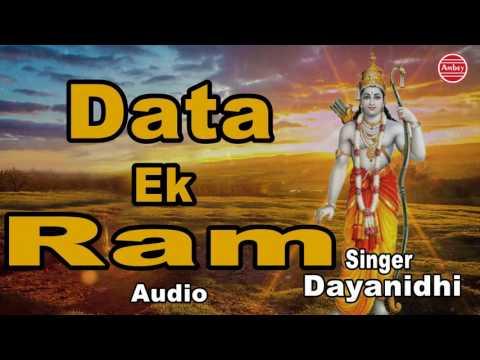 दाता एक राम भिखारी सारी दुनियाँ ॥ Most Popular || Shree Ram Bhajan # Bhakti Bhajan Kirtan