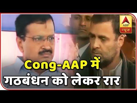 Congress Raps Delhi CM Arvind Kejriwal Over Alliance Issue | ABP News Mp3