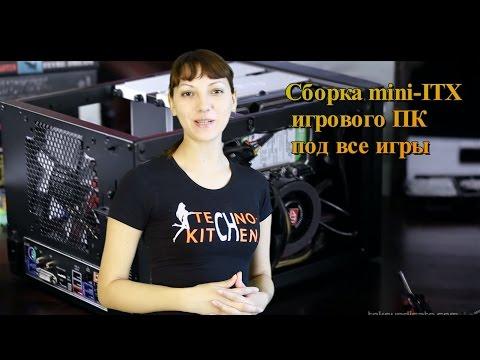 видео: Сборка mini-itx игрового компьютера под все игры ($1482)