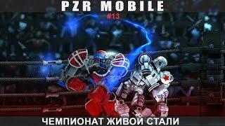 PZR Mobile #13 Чемпионат Живой Стали