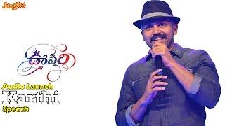 Karthi speech at oopiri audio launch || karthi full speech || nagarjuna || tamannaah