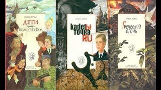 """""""Дети против волшебников"""" обзор-сравнение книги и мультфильма."""