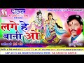 दुकालू यादव-Cg Holi Song-Lage He Bani O-Dukalu Yadav-New Chhatttisgarhi Geet HD Video 2018