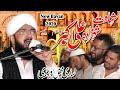 Hafiz imran aasi waqia karbala shahadat ali akbar by hafiz imran aasi official