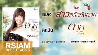 สาวตรังยังคอย : ตาล ชยาพร อาร์ สยาม [Official Audio]