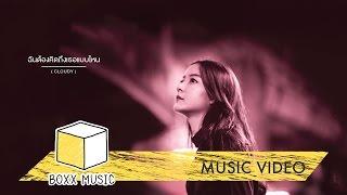 ฉันต้องคิดถึงเธอแบบไหน [ CLOUDY ] - INK WARUNTORN [ Official MV ] thumbnail