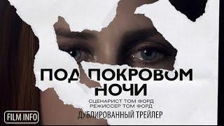 Под покровом ночи (2016) Трейлер к фильму (Русский язык)